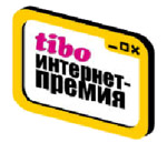 Интернет-премия tibo